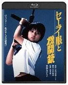 Sailor Suit and Machine Gun (1981) (Blu-ray) (Japan Version)