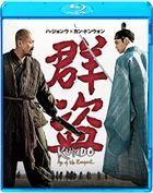 Kundo: Age of the Rampant (Blu-ray)(Japan Version)