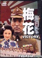 Victory (1976) (DVD) (Taiwan Version)