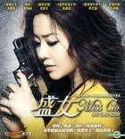 盛女 Miss Go (2012) (VCD) (香港版)