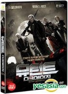 The Mutant Chronicles (DVD) (Korea Vesion)