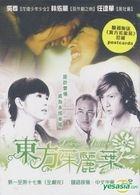 Tokyo Juliet (DVD) (End) (Hong Kong Version)