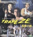 Trapeze (VCD) (Hong Kong Version)