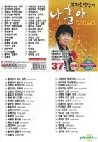 Na Hoon A Precious Family Tour Traditional Disco 37 Songs USB
