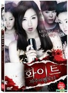 White: Melody of Death (DVD) (First Press Limited Edition) (Korea Version)