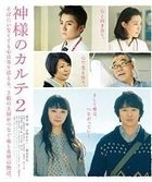 In His Chart 2 (Blu-ray) (Standard Edition) (Japan Version)