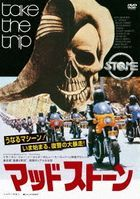 STONE (Japan Version)