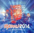 Senkou Riot 2014 (Japan Version)
