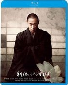 Ask This of Rikyu (Blu-ray) (Collector's Edition) (Japan Version)