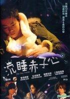 沉睡赤子心 (2012) (DVD) (香港版)