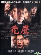 The Vulture (DVD) (Taiwan Version)