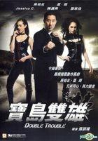 Double Trouble (2012) (DVD) (Hong Kong Version)