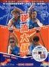 Men On The Dragon (2018) (2-DVD Edition) (Hong Kong Version)