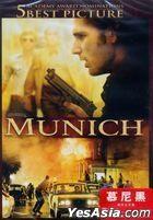 慕尼黑 (2005) (DVD) (香港版)