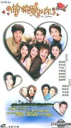 偷偷爱上你 : 浪漫记事 (VCD) (完) (香港版)