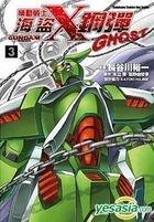 Ji Dong Zhan Shi X Hai Dao Gang Dan Ghost (Vol.3)