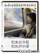 Shadow Flowers (2019) (DVD) (Taiwan Version)
