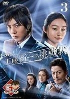 Detective Conan - Kudo Shinichi e no Chosenjyo (Vol.3) (DVD) (Japan Version)