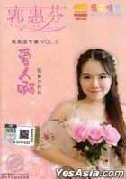 Charmine Kuik (CD + Karaoke DVD) (Malaysia Version)
