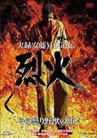 Jitsuroku Ando Noboru Outlaw Den Rekka (Japan Version)
