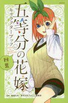 The Quintessential Quintuplets Character Book 'Yotsuba'