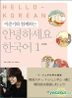 Hello Korean Vol. 1 - Learn With Lee Jun Ki (Book + Audio DVD) (Japanese Version)