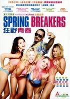 Spring Breakers (2012) (DVD) (Hong Kong Version)