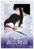 Murasaki Shikibu Genji Monogatari (DVD)(Japan Version)
