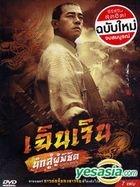 Chen Zhen (2008) (DVD) (End) (Thailand Version)