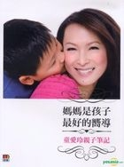Ma Ma Shi Hai Zi Zui Hao De Xiang Dao _ _ Tong Ai Ling De Qin Zi Bi Ji