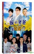 My Father Is Wonderful (2017) (DVD) (Ep. 1-48) (End) (China Version)