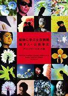 Shokubutsu ni Manabu Seizon Senryaku Hanasu Hito Yamada Takayuki Director's Cut Version (Japan Version)