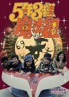 5 Nen 3 Kumi Mahou Gumi DVD Box (Digitally Remastered Edition) (Japan Version)
