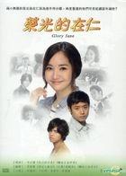 Glory Jane (DVD) (End) (Multi-audio) (KBS TV Drama) (Taiwan Version)