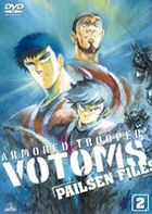 Armored Trooper Votoms: Pailsen Files 2 (DVD) (First Press Limited Edition) (Japan Version)