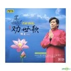 Pu Sa Bao You· Quan Shi Ge DSD (China Version)