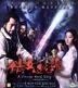聊齋之倩女幽魂 (2011) (VCD) (香港版)