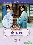 The Beggar's Daughter (DVD) (Taiwan Version)