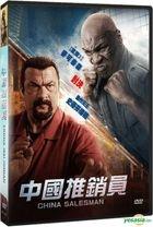 China Salesman (2017) (DVD) (Taiwan Version)