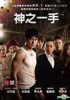 The Divine Move (DVD) (Taiwan Version)
