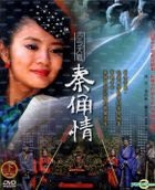 Ancient Terracotta War Situation (DVD) (Vol. 2 Of 2) (End) (Taiwan Version)