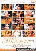 Pinch Runner (Japan Version)