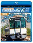 Vicom Blu-ray Tenbo 4K Work Nara Sen & Hanshin-Namba Sen Chokutsu Kintetsu 9820 Kei Kaisoku Kyuko Kintetsu Nara - Osaka Namba - Kobe Sannomiya (Japan Version)