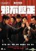 Hidden Man (2018) (DVD) (English Subtitled) (Hong Kong Version)