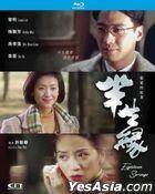 半生緣 (1997) (Blu-ray) (修復版) (特別收) (香港版)