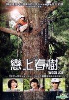 戀上春樹 (2014) (DVD) (香港版)