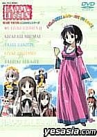 Happy Lesson OVA (DVD) (Vol.4) (Japan Version)