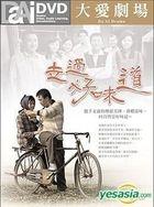 Da Ai Drama -  Zou Guo Hao Wei Dao (DVD) (End) (Taiwan Version)