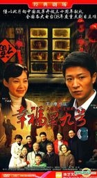 Xing Fu Li Jiu Hao (H-DVD) (End) (China Version)