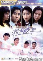 The Wild Ones (1989) (Blu-ray) (Hong Kong Version)